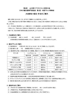お申込み用紙 - 日本介護支援専門員協会