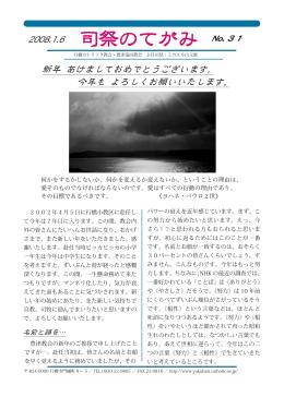 司祭のてがみNo31 2008.1.06
