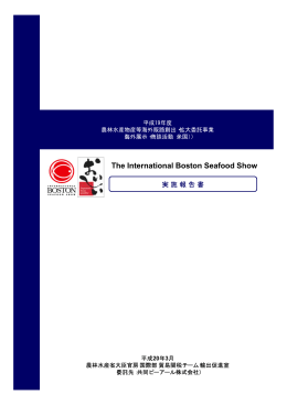 International Boston Seafood Show 報告書(その1)