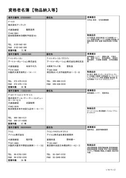 資格者名簿 【物品納入等】