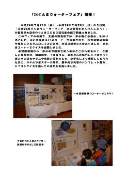 「24ぐんまウォーターフェア」開催!