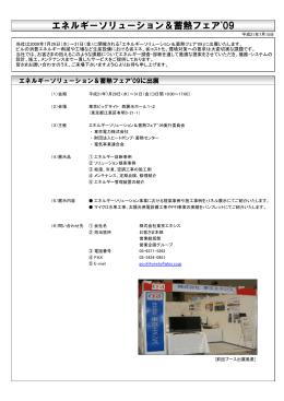 「エネルギーソリューション&蓄熱フェア`09」へ出展の
