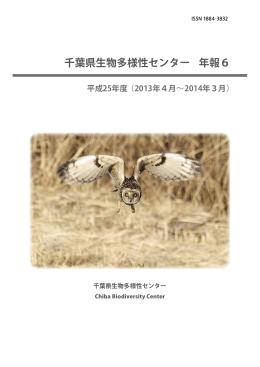 千葉県生物多様性センター 年報6 [全体]