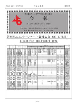 会 報 - 日本学生陸上競技連合