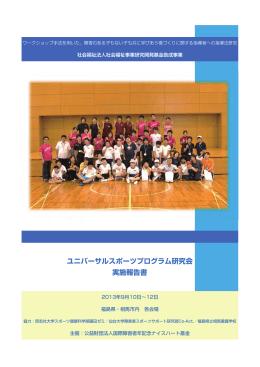 ユニバーサルスポーツプログラム研究会 実施報告書