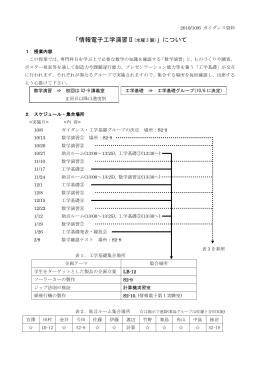 「情報電子工学演習Ⅱ(水曜 3 限) 」について