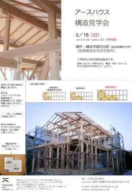 pdfダウンロード - 神奈川エコハウス