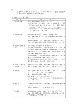 東北大学(青葉山3)アカデミック・サイエンスコモンズ(仮称)内福利厚