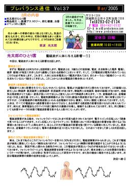 プレバランス通信 Vol.37 2005年 3月号