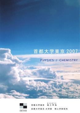 化学コース - 首都大学東京・物理学教室