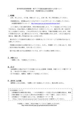 若手研究者招聘事業-東アジア首脳会議参加国からの招へいー 平成23