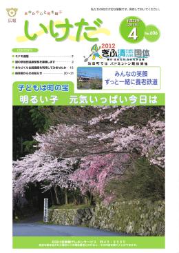 全24ページ - 池田町役場