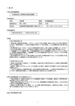 樹学園 - 茨城県社会福祉協議会
