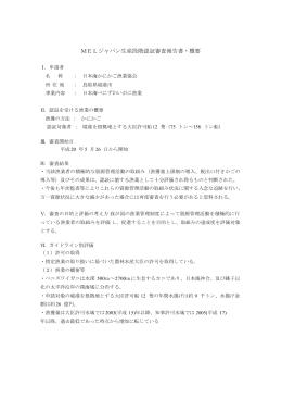 MELジャパン生産段階認証審査報告書・概要