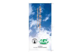 改正計量法について(事業者向け) 【PDF:126KB】