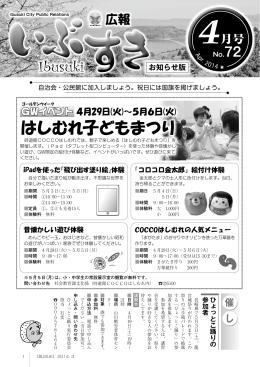 お知らせ版 4月号