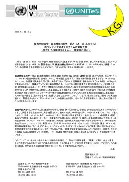 報告会案内と申込書 - 関西学院大学モバイルサイト