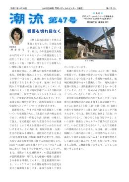 潮流第47号 - 独立行政法人 労働者健康福祉機構 九州労災病院 門司