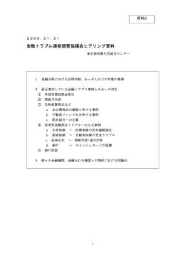 (東京都消費生活総合センター)(PDF:366KB)