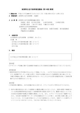 平成21年3月23日(月曜日)(PDF:25KB)