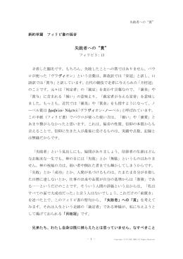"""失敗者への""""賞"""" - えりにか・織田 昭・聖書講解ノート"""