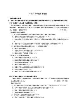 主 な 事 業 - 兵庫県建設業協会