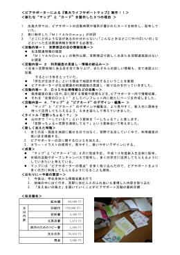 <ピアサポーターによる『県大ライフサポートマップ』制作!!> <新たな