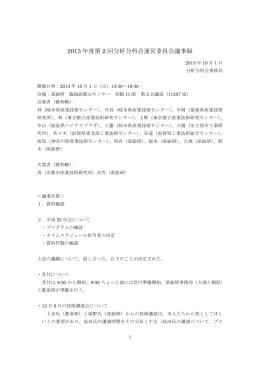 議事録 - NMIJ