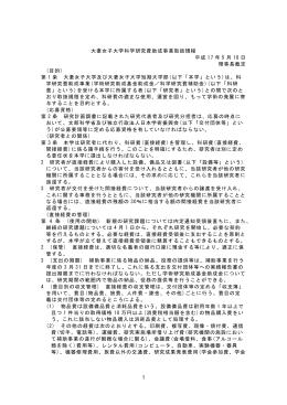 科学研究費助成事業取扱規程(PDF)