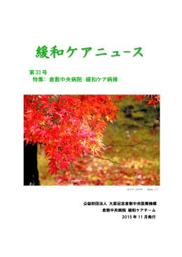 緩和ケアニュース第33号を公開