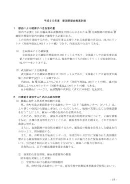 平成25年度 新潟県献血推進計画 1 献血により確保すべき血液の量