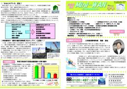 2007年5月号  - 国土交通省 中部地方整備局 三河港湾事務所