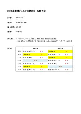 豊橋ジュニアバスケットボール交歓大会