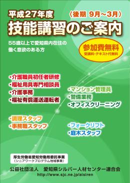 PDF:750KB - 社団法人・全国シルバー人材センター事業協会