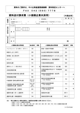 小規模企業共済資料請求票(代理店用) (PDF