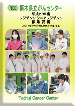 消化器・一般外科コース - 栃木県立がんセンター