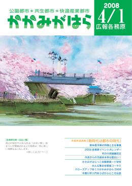 2008 広報各務原