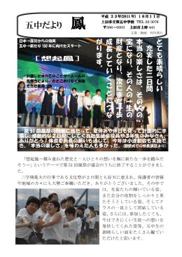 五中だより「鳳」 2011/10/11 (こちらをクリック)