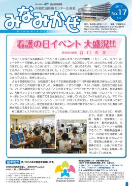 看護の日イベント 大盛況!!