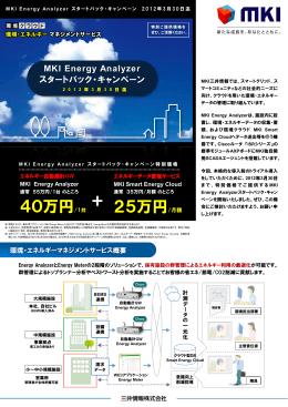 MKI Energy Analyzer