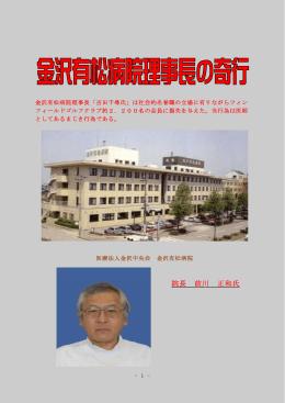 院長 前川 正和氏 - トップページに戻る