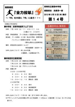 進路通信14 - 貝塚市教育委員会
