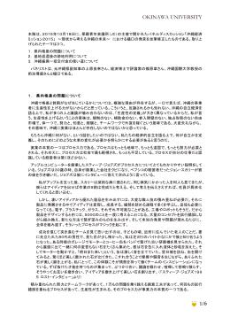 pdfダウンロードはこちら - トリニティ株式会社 TRINITY INC. | 沖縄