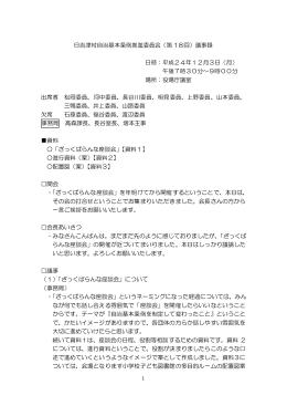 日吉津村自治基本条例推進委員会(第 18回)議事録 日時:平成24年12