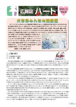 「ハート」第4号 - 杉循環器科内科病院 大牟田市