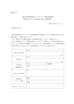 横芝光町情報発信アプリサービス開発業務委託 公募型プロポーザル