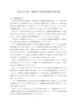平成26年度事業計画書 - 京都府社会福祉協議会