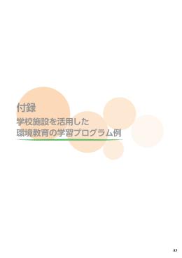 付録 - 文部科学省