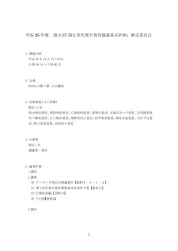 第3回議事録【 PDFファイル:395.2 KB 】