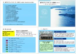 瀬戸内ブランドサポーター募集チラシ - 公益社団法人徳島県物産協会